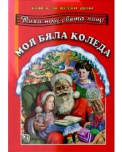 Книга за всеки дом: Моя бяла Коледа -1