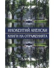 Книги на отраженията