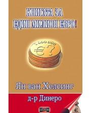 knigata-za-edin-milion-evro