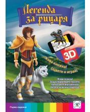 Легенда за рицаря (3D живи книжки) -1