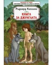 Библиотека за ученика: Книга за джунглата (Скорпио)