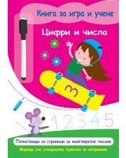 Книга за игра и учене: Цифри и числа (с маркер) -1