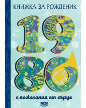 Книжка за рожденик с пожелания от сърце 1980 г.