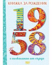 Книжка за рожденик с пожелания от сърце 1958 г. -1