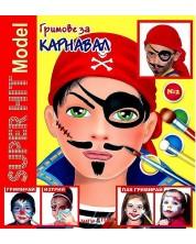 Книжки с добавена реалност: Гримове за карнавал