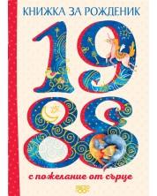 Книжка за рожденик с пожелания от сърце 1988 г. -1