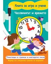 Книга за игра и учене: Часовникът и времето (с маркер) -1
