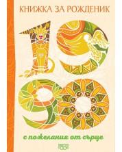 Книжка за рожденик с пожелания от сърце 1990 г. -1