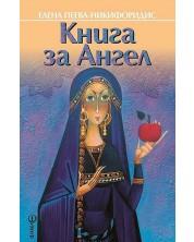 Книга за Ангел