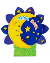 Книжка за най-малките: Лека нощ