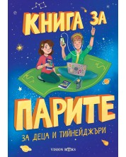 Книга за парите за деца и тийнейджъри -1
