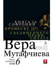 Вера Мутафчиева. Избрани произведения - том 6: Книга за Софроний. Процесът 1873. Съединението прави силата -1
