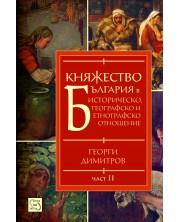 Княжество България в историческо, географско и етнографско отношение, част 2