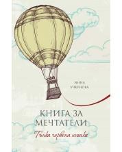 Книга за мечтатели. Тънка червена нишка