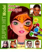 Книжки с добавена реалност: Гримове за хелоуин