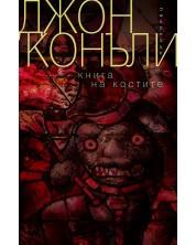 Книга на костите -1
