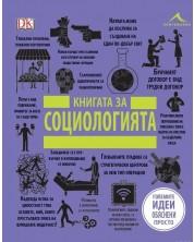Книгата за социологията (Големите идеи, обяснени просто) -1