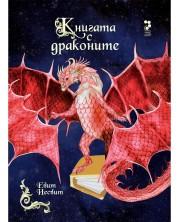 Книгата с драконите -1