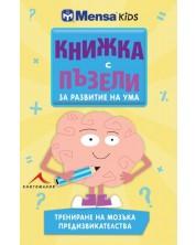 Книжка с пъзели за развитие на ума: Трениране на мозъка. Предизвикателства