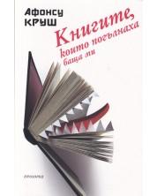 Книгите, които погълнаха баща ми -1