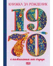 Книжка за рожденик с пожелания от сърце 1970 г.