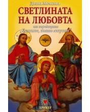 Книгите, които лекуват - книга 3: Светлината на любовта