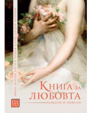 Книга за любовта (Изток-Запад) -1
