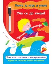 Книга за игра и учене: Уча се да пиша (с маркер) -1