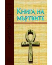 Книга на мъртвите -1