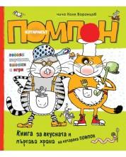 Книга за вкусната и пъргава храна на котаракът Помпон