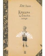 Книгата на всички неща (меки корици) -1