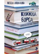 Книжна борса -1