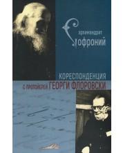 Кореспонденция с протойерей Георги Флоровски -1