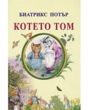 Котето Том (Византия) -1