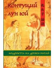Конфуций Лун Юй (твърди корици) -1