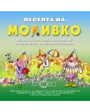 """""""Песента на Моливко"""". Музика за слушане и изпълнение в І група (3-4 г.) на детската градина (CD) -1"""
