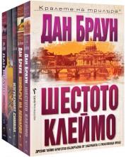 """Колекция """"Робърт Лангдън"""" (5 книги)"""