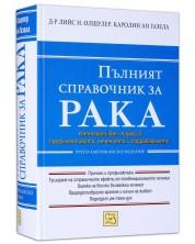 Пълният справочник за рака (твърди корици)