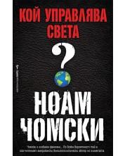 koy-upravlyava-sveta-noam-chomski-bard
