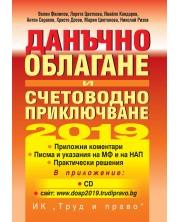Данъчно облагане и счетоводно приключване на 2019 година + CD -1