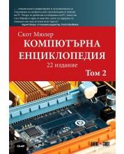 Компютърна енциклопедия – том 2 (22-ро издание)