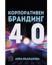 Корпоративен брандинг 4.0 -1