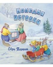 Коледни истории (Инфодар)