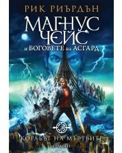 Корабът на мъртвите (Магнус Чейс и боговете на Асгард 3)