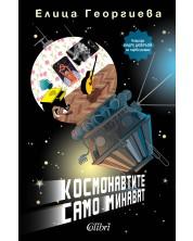 kosmonavtite-samo-minavat