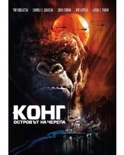 Конг: Островът на черепа (DVD)