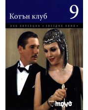 Котън клуб (DVD)