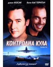 Контролна кула (DVD)