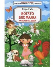 Библиотека за ученика: Когато бях малка. Разкази за деца (Скорпио) -1