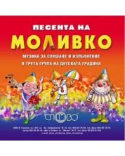 """""""Песента на Моливко"""". Музика за слушане и изпълнение в ІІІ група (5-6 г.) на детската градина (CD) -1"""